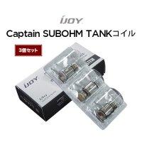 IJOY Captain SUBOHM TANKコイル 3個セット(キャプテンサブオーム)【アイジョイ】