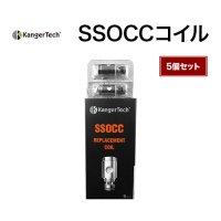 【ネコポス対応可】KangerTech SSOCCコイル 5個セット【カンガーテック SUBTANK用 TOPTANK用 NEBOX用】