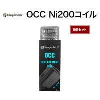 【ネコポス対応可】KangerTech OCC Ni200コイル 5個セット【カンガーテック サブタンク SUBTANK用 温度管理対応】