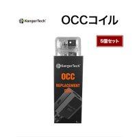 KangerTech OCCコイル 5個セット【カンガーテック】【サブタンク SUBTANK用】