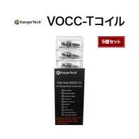 KangerTech VOCC-Tコイル 5個セット【カンガーテック】