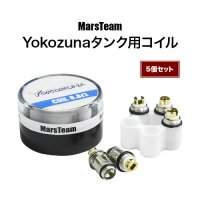 MarsTeam Yokozunaタンク用コイル 5個セット(ヨコズナ)【マーズチーム】