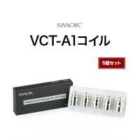 SMOK VCT-A1コイル 5個セット【スモーク】
