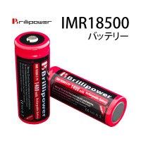 【ネコポス対応可】Brillipower IMR18500バッテリー1本【ブリリパワー バッテリー】