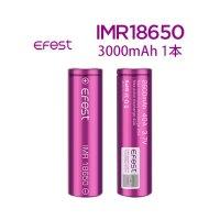 【ネコポス対応可】【正規品】Efest IMR18650 3000mAh 1本【イーフェスト フラットトップ バッテリー】