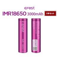 Efest IMR18650 3000mAh 2本セット 専用ケース付(フラットトップ)【イーフェスト正規品】