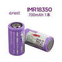 【ネコポス対応可】【正規品】Efest IMR18350バッテリー1本【イーフェスト バッテリー】