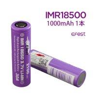 【ネコポス対応可】【正規品】Efest IMR18500バッテリー1本【イーフェスト バッテリー】