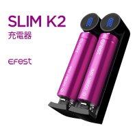 Efest SLIM K2 充電器(スリムケーツー)【イーフェスト】