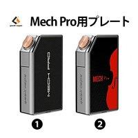 Geek vape Mech Pro用プレート(メカプロ)【ギークベイプ】【プレート】