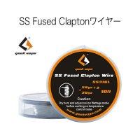 Geek vape SS Fused Claptonワイヤー SS316L(フューズドクラプトン)【ギークベイプ】【RBA】