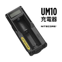 NITECORE UM10 充電器(チャージャー)【ナイトコア】