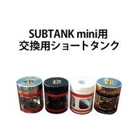 SUBTANK mini用 REPLACEMENT SHORT TANK(サブタンクミニ)【交換用ショートタンク】
