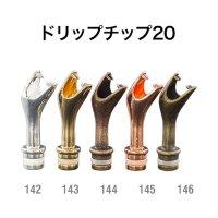 【ネコポス対応可】ドリップチップ20[スネーク]【510】
