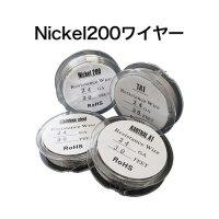 【ネコポス対応可】Nickel200ワイヤー【ニッケル RDA RBA】