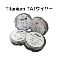 Titanium TA1ワイヤー【TC チタン】