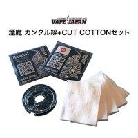 【ネコポス対応可】VAPE JAPAN 煙魔 カンタル線+CUT COTTONセット【エンマ オリジナル SET カットコットン アクセサリー】