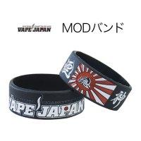 【ネコポス対応可】VAPE JAPAN MODバンド【オリジナル アクセサリー】