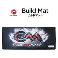 COIL MASTER Build Mat(ビルドマット)【コイルマスター】