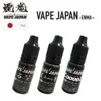 VAPE JAPAN 煙魔 10ml【ベイプジャパンエンマ】【フレーバーリキッド】