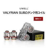UWELL VALYRIAN SUBΩタンク用コイル 2個セット(バリリアン)【ユーウェル】【VALYRIAN用 A1】