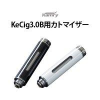 【ネコポス対応可】Kamry KeCig3.0B用カトマイザー【カムリー コイルユニット】
