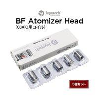 Joyetech BF Atomizer Head 5個セット【ジョイテック】【ProC BF 0.6Ω】【CuAIO用コイル】