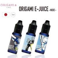 ORIGAMI E-JUICE NODE(ノード)【オリガミ】【フレーバーリキッド】