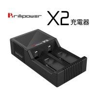 Brillipower X2充電器(チャージャー)【ブリリパワー】【BLACKCELL】