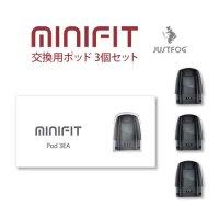 JUSTFOG MINIFIT交換用ポッド 3個セット(ミニフィット)【ジャストフォグ】【Pod コイル】