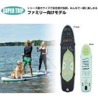 Aqua Marina SUPER TRIP【アクアマリーナ スーパートリップ マルチパーソン SUP サップ スタンドアップパドルボード インフレータブル】