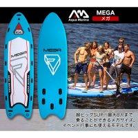 Aqua Marina MEGA【アクアマリーナ メガ マルチパーソン SUP サップ スタンドアップパドルボード インフレータブル】