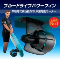 Aqua Marina BLUE DRIVE POWER FIN【アクアマリーナ ブルードライブパワーフィン アクセサリー SUP サップ スタンドアップパドルボード インフレータブル】