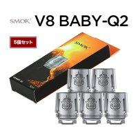 【ネコポス対応可】SMOK V8 BABY-Q2 Core 5個セット【スモーク ベビー コイル】