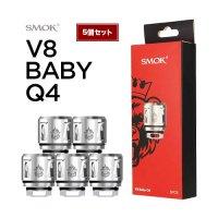 【ネコポス対応可】SMOK V8 BABY-Q4 Core 0.4Ω 5個セット【スモーク コイル】