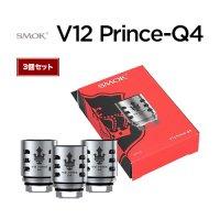SMOK V12 PRINCEコイル 0.4Ω 3個セット【スモーク】【コイル】