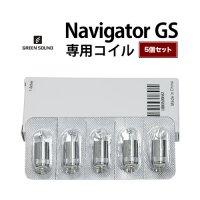 【ネコポス対応可】Green Sound Navigator GSコイル1.0Ω 5個セット【グリーンサウンド ナビゲーター コイルユニット】
