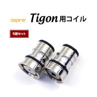 <img class='new_mark_img1' src='https://img.shop-pro.jp/img/new/icons1.gif' style='border:none;display:inline;margin:0px;padding:0px;width:auto;' />aspire Tigon交換用コイル 5個セット(タイゴン)【アスパイア】