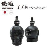 【限定ボトル】VAPE JAPAN 煙魔 夏美寒【ベイプジャパンエンマ なつみかん VAPE RING付き フレーバーリキッド 120ml】
