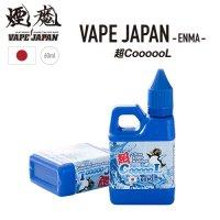 【ネコポス対応可】VAPE JAPAN 煙魔 超CoooooL【60ml ベイプジャパンエンマ ウルトラスーパーメンソール Ultra Super Menthol チョークール オリジナル 日本製】