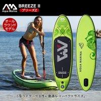 Aqua Marina BREEZE II【アクアマリーナ ブリーズ2 オールラウンド SUP サップ スタンドアップパドルボード インフレータブル】