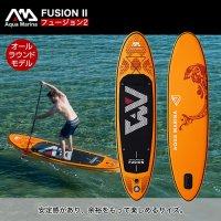 Aqua Marina FUSION II【アクアマリーナ フュージョン2 オールラウンド SUP サップ スタンドアップパドルボード インフレータブル】