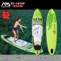 Aqua Marina THRIVE II【アクアマリーナ スライヴ2 オールラウンド SUP サップ スタンドアップパドルボード インフレータブル】