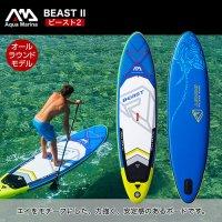 Aqua Marina BEAST II【アクアマリーナ ビースト2 オールラウンド SUP サップ スタンドアップパドルボード インフレータブル】