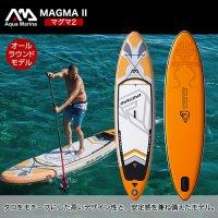 Aqua Marina MAGMA II【アクアマリーナ マグマ2 オールラウンド SUP サップ スタンドアップパドルボード インフレータブル】