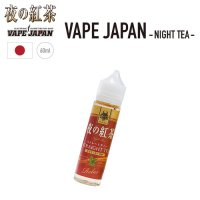 VAPE JAPAN 夜の紅茶ストレートティー【60ml Night Tea オリジナル 日本製】