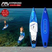Aqua Marina HYPER-350【アクアマリーナ ハイパー ツーリング SUP サップ スタンドアップパドルボード インフレータブル】