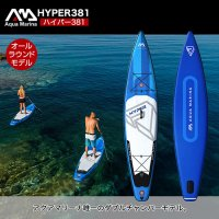 Aqua Marina HYPER-381【アクアマリーナ ハイパー ツーリング SUP サップ スタンドアップパドルボード インフレータブル】