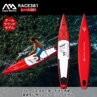Aqua Marina RACE-381【アクアマリーナ レース スピード SUP サップ スタンドアップパドルボード インフレータブル】