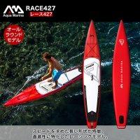 Aqua Marina RACE-427【アクアマリーナ レース スピード SUP サップ スタンドアップパドルボード インフレータブル】
